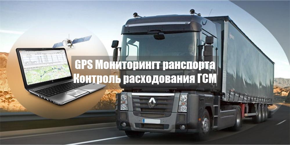 0+++ GPS мониторинг 1