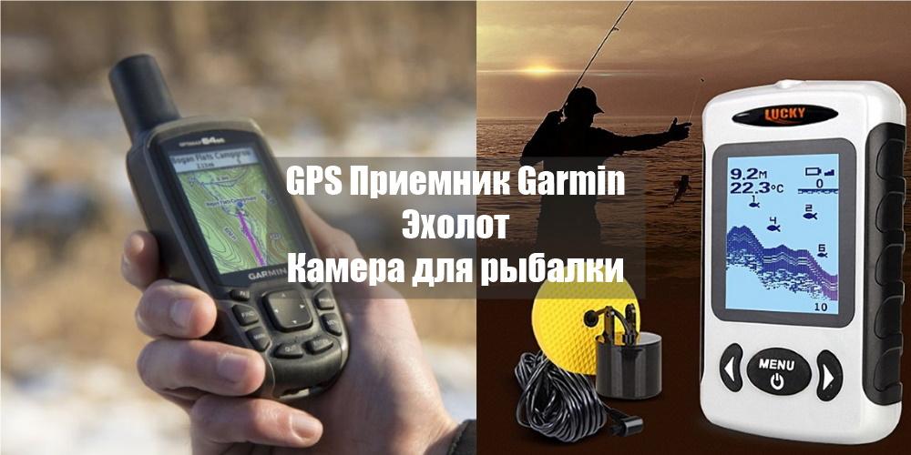 0++ банер Garmin рыбалка