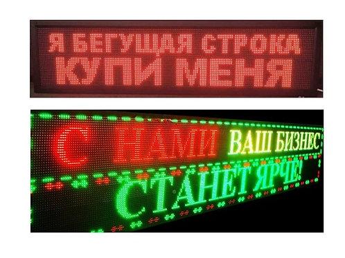 Красная LED панель 105 х 41 см.