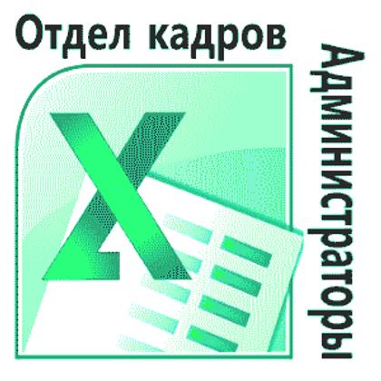 Компьютерный курс Excel для Кадров и Администраторов