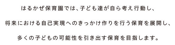 harukaze_WEB_TOP_200910_2-09.jpg