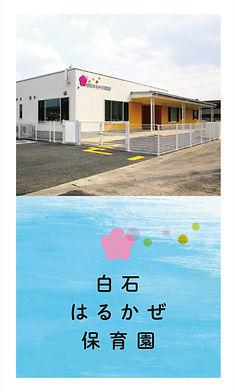 白石はるかぜ保育園2.jpg