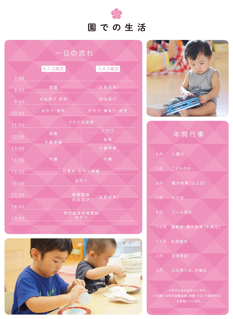 harukaze_WEB_各園_200910-16.jpg