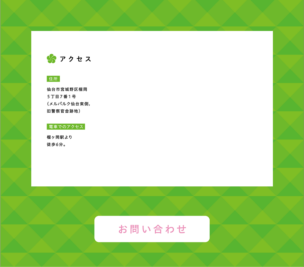 harukaze_WEB_各園お問い合わせ_200909_ol-10.png