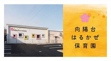 向陽台はるかぜ保育園2.jpg