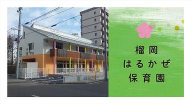榴岡はるかぜ保育園2.jpg