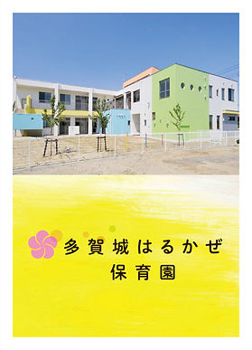 多賀城はるかぜ保育園2.jpg