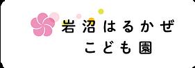 harukaze_WEB_岩沼修正_210330_olのコピー-06.png