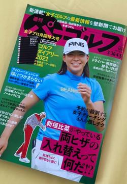 週刊パーゴルフで連載中!