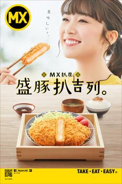 MGA1790004-2_MXPoster Master