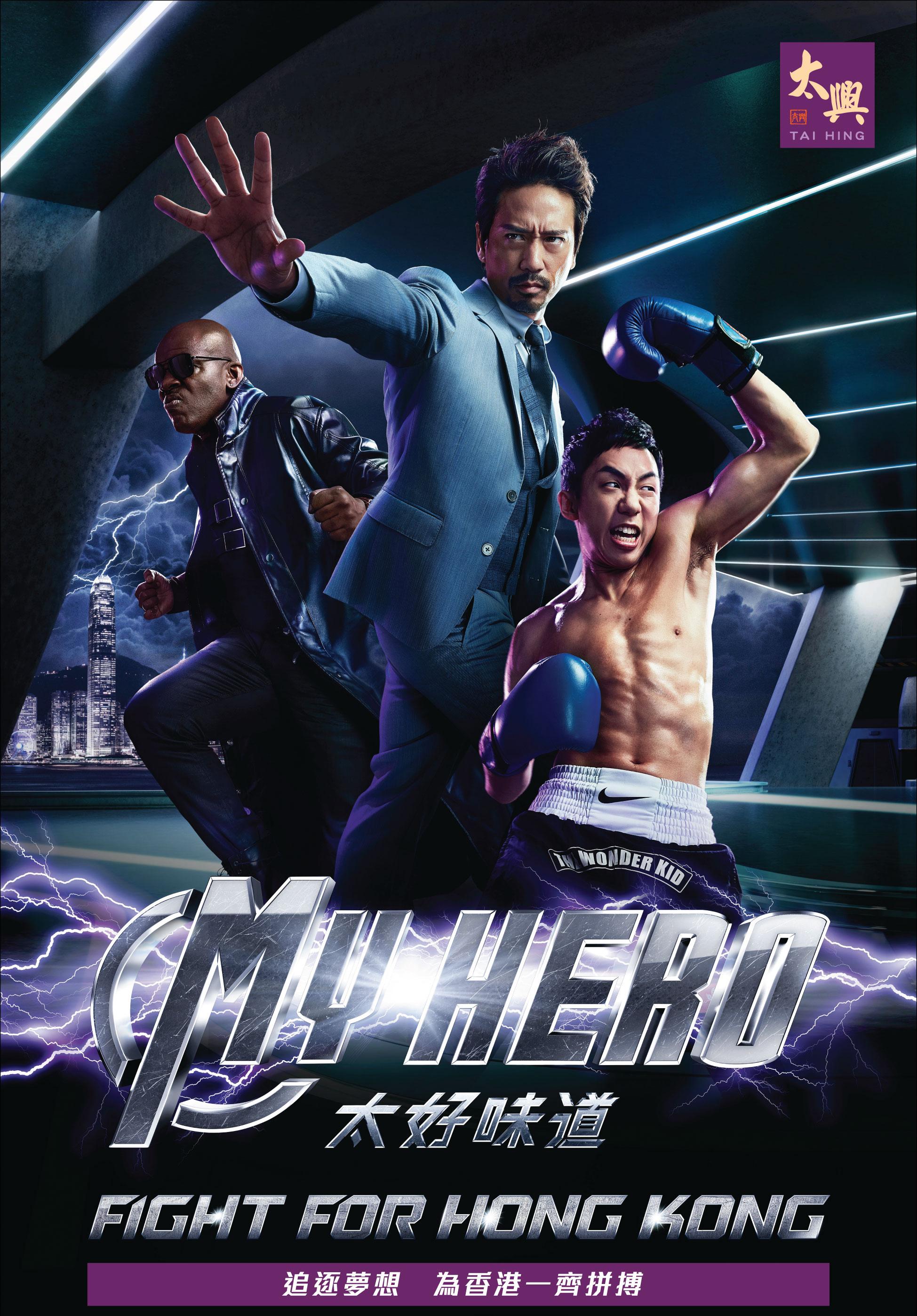 THW1080030-Tai Hing_My Hero-Ve3_330x531-01