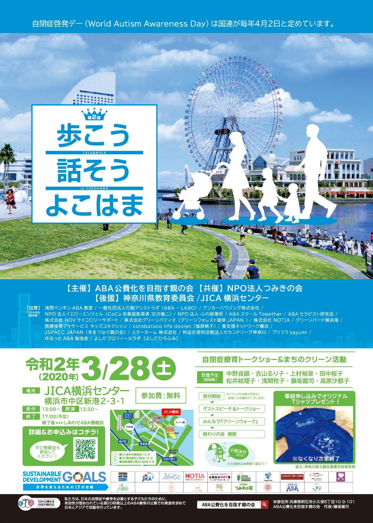 JICA横浜センター