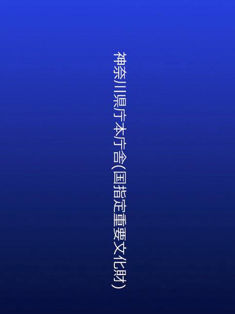 神奈川県庁本庁舎(国指定重要