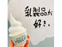 ☆ヨーグルトアイス☆