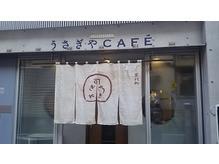 ☆うさぎやカフェ☆