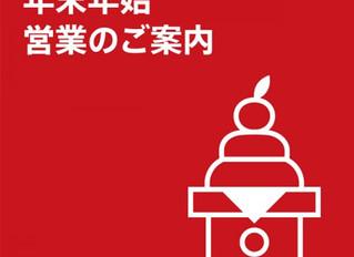 ☆年末年始のお知らせ☆