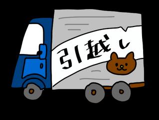 ☆引っ越し☆