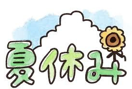 ☆夏のお休みについてのお知らせ☆