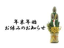 ☆年末年始の店休日のお知らせ☆