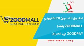 تطبيق-التسوق-الالكتروني-ZoodMall-يقدّم-Z