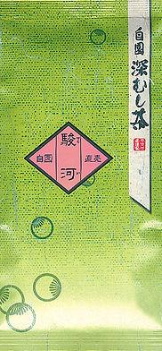 NO.9 駿河
