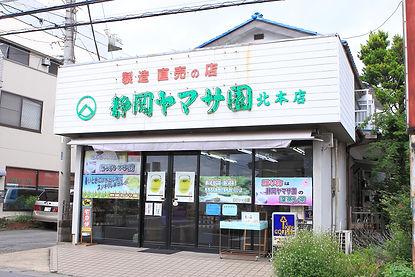 北本店.JPG