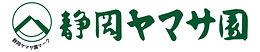 ヤマサ園ロゴ 新.jpg