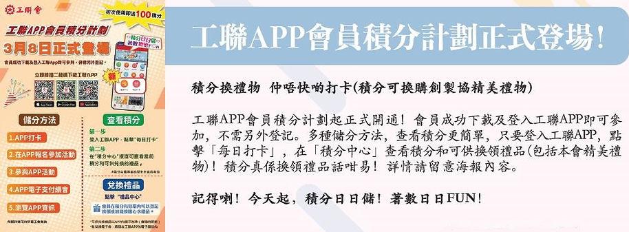 工聯App積分2.jpg