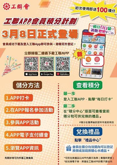 工聯App積分.jpg