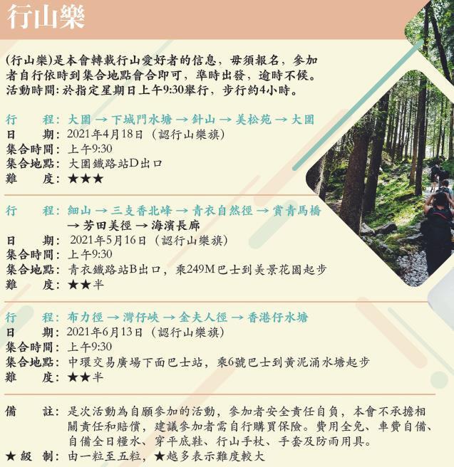 行山樂4.jpg