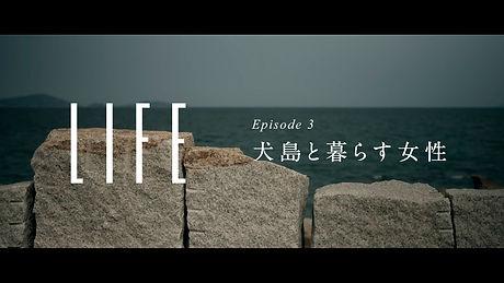 movie_life_inujima.jpg