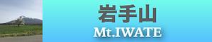 mt_iwate_b.png