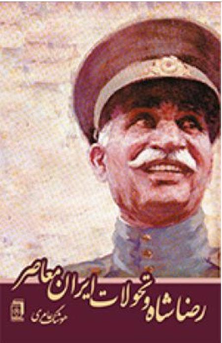 رضا شاه. نوشته هوشنگ عامری