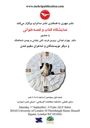 نمایشگاه کتاب و قصهخوانی