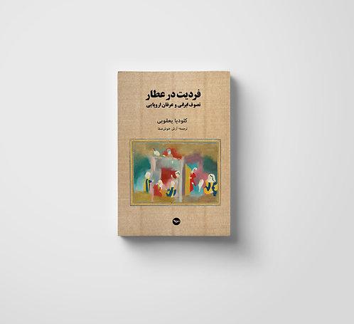 فردیت در عطار، تصوف ایرانی و عرفان اروپایی
