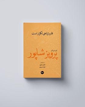 قلبم ترانه تکرار است / پرویز شاپور