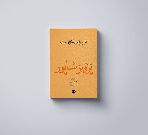 قلبم ترانهی تکرار است ـ گزیدهی آثارِ پرویز شاپور