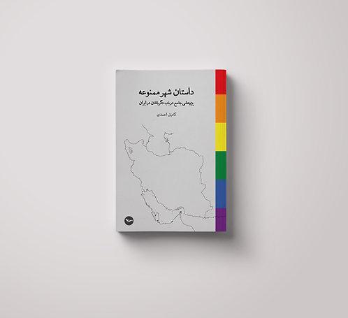 داستان شهر ممنوعه - پژوهشی جامع در باب دگرباشان در ایران