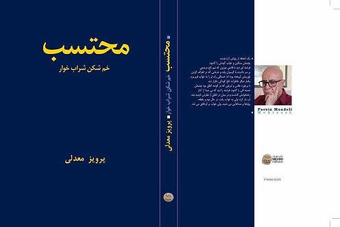 محتسب نوشته پرویز معدلی