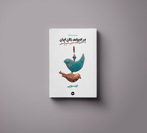 واکاوی نقد ادبی فمینیستی در ادبیات زنان ایران