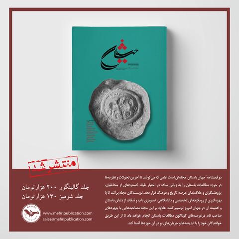 جهان باستان - مجلهی علمی دربارهی تاریخ و تمدن