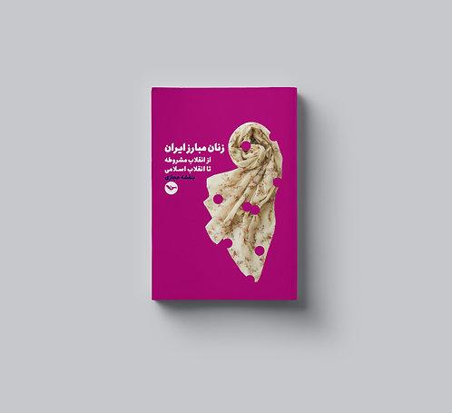 زنان مبارز ایران از مشروطه تا انقلاب  نوشته بنفشه حجازی