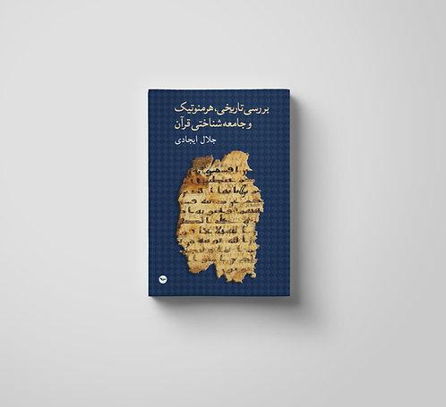 بررسی تاریخی، هرمنوتیک و جامعه شناختی قرآن جلال ایجادی