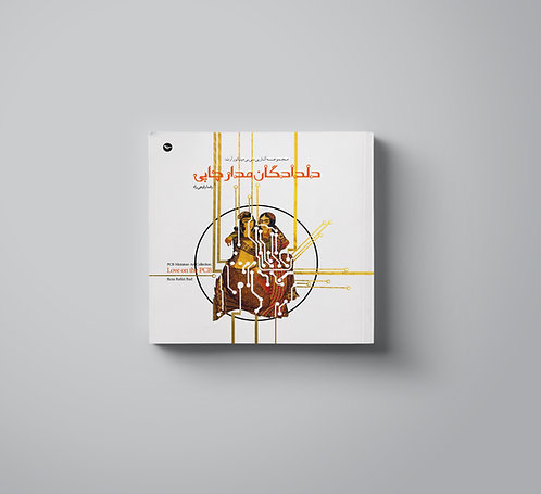 دلدادگان مدار چاپی، مجموعه آثار پیسیبی مینیاتورآرت