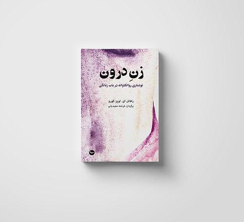 زن درون - نوشتاری روانکاوانه در باب زنانگی