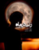 زنی در ماه-mehripublication  (dragged).