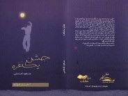 جشن یک نفره نوشته مسعود کدخدایی