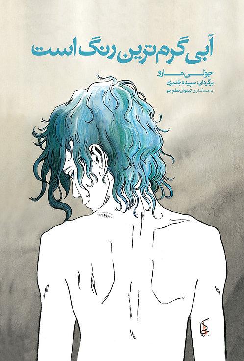 کتاب مصـــــور. آبی گرم ترین رنگ است