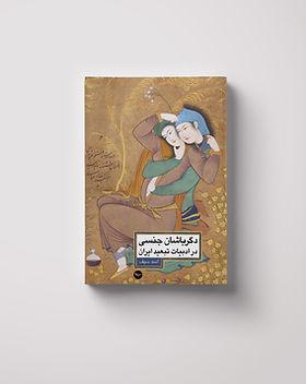 دگرباشان جنسی در ادبیات تبعید ایران.jpg