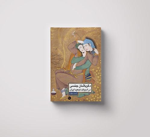 دگرباشان جنسی در ادبیات تبعید ایران